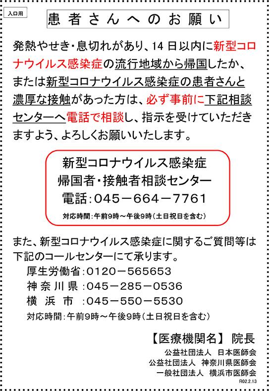 横浜 市 新型 コロナ ウイルス 感染 者
